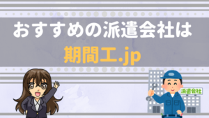 おすすめの派遣会社は期間工.jp