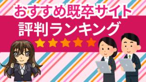 おすすめ既卒サイト評判ランキング