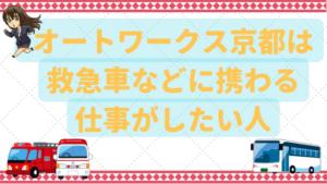 オートワークス京都は救急車などに携わる仕事がしたい人