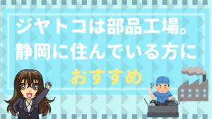 ジヤトコは部品工場。静岡に住んでいる方におすすめ