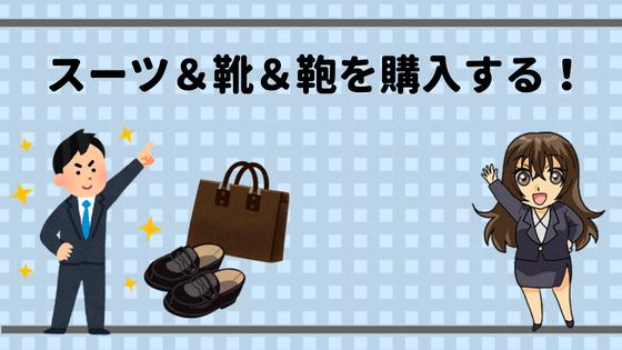スーツ&靴&鞄を購入する