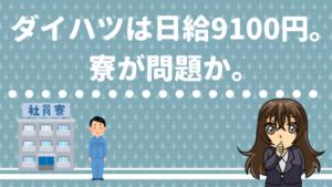 ダイハツは日給9100円。寮が問題か。