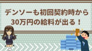 デンソーも初回契約時から30万円の給料が出る!