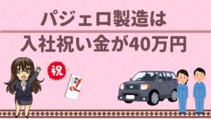 パジェロ製造は入社祝い金が40万円