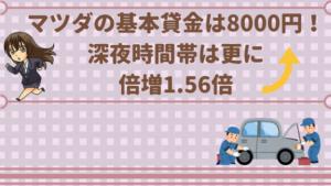 マツダの基本賃金は8000円!深夜時間帯は更に倍増1・56倍