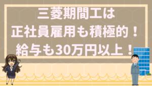三菱期間工は正社員雇用も積極的!給与も30万円以上!