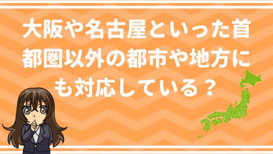 大阪や名古屋といった首都圏以外の都市や地方にも対応している