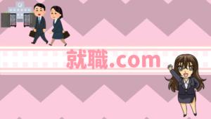 就職.com