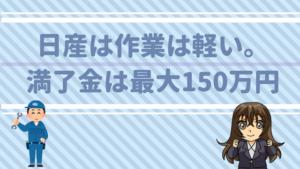 日産は作業は軽い。満了金は最大150万円