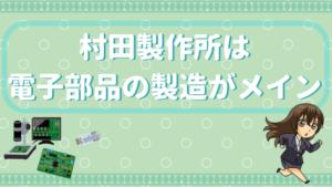 村田製作所は電子部品の製造がメイン