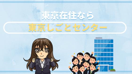東京在住なら東京しごとセンター