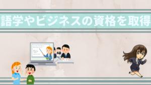 語学やビジネスの資格を取得