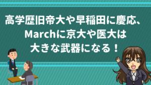 高学歴旧帝大や早稲田に慶応、Marchに京大や医大は大きな武器になる!