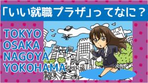 6 東京・大阪・名古屋・横浜「いい就職プラザ」ってなに?