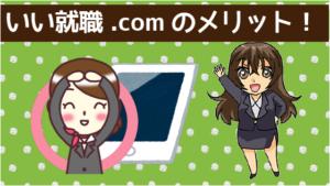 7 いい就職.comのメリット!