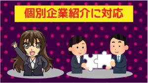 7.3 就職支援メニュー①個別企業紹介に対応している