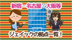 9 新宿・名古屋・大阪等ジェイックの拠点一覧!