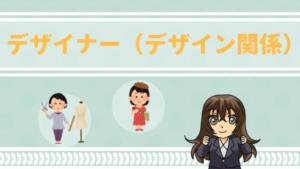 デザイナー(デザイン関係)