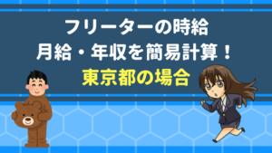 フリーターの時給・月給・年収を簡易計算!東京都の場合