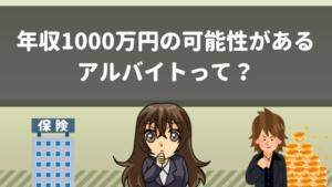 年収1000万円の可能性があるアルバイトって?
