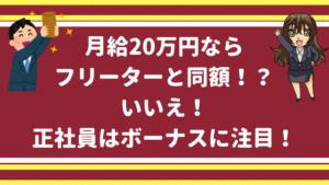 月給20万円ならフリーターと同額!?いいえ!正社員はボーナスに注目!