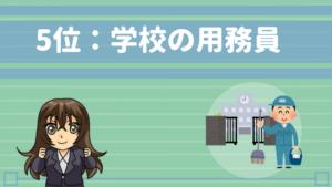 5位:学校の用務員