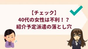【チェック】40代の女性は不利!?紹介予定派遣の落とし穴