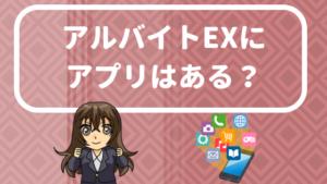 アルバイトEXにアプリはある?