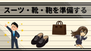 スーツ・靴・鞄を準備する