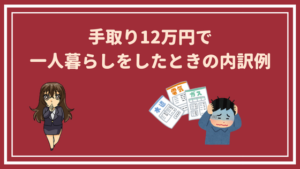 手取り12万円で一人暮らしをしたときの内訳例