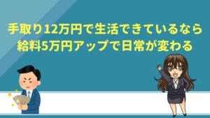 手取り12万円で生活できているなら給料5万円アップで日常が変わる