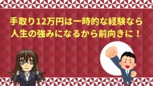 手取り12万円は一時的な経験なら人生の強みになるから前向きに!