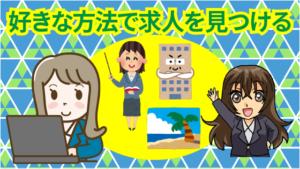 都道府県・職種・企業名等。好きな方法で気になる求人を見つける