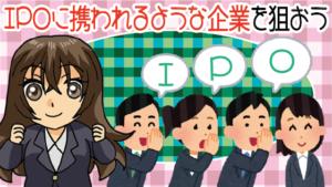 14 IPOに携われるような企業を狙おう