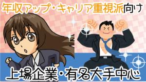 2 【年収アップ・キャリア重視派向け】上場企業・有名大手中心