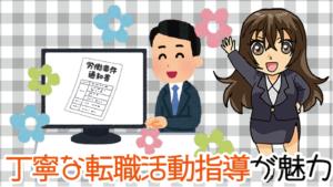 4 【転職初心者・しっかりサポートして欲しい!】丁寧な転職活動指導が魅力
