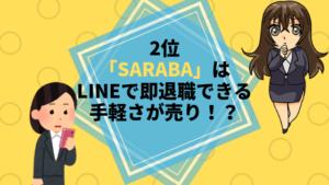 2位:「SARABA」はLINEで即退職できる手軽さが売り!?