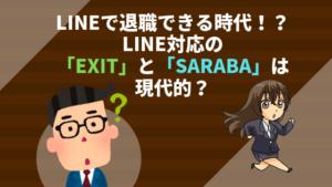 LINEで退職できる時代!?LINE対応の「EXIT」と「SARABA」は現代的?